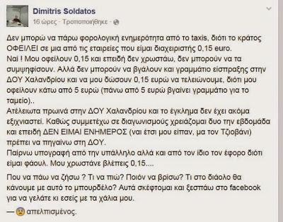 Dimitris Soldatos