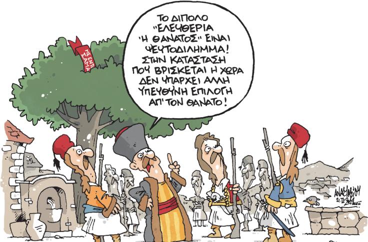 ΤΑΣΟΣ ΑΝΑΣΤΑΣΙΟΥ ΣΚΙΤΣΟ 23.03.2014