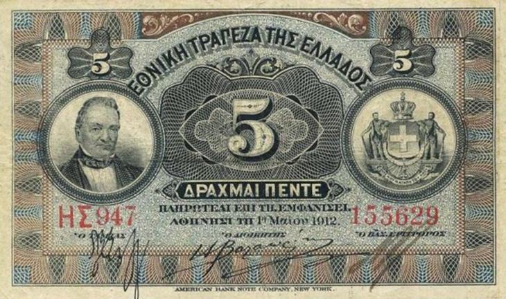 nbg_banknote-1912