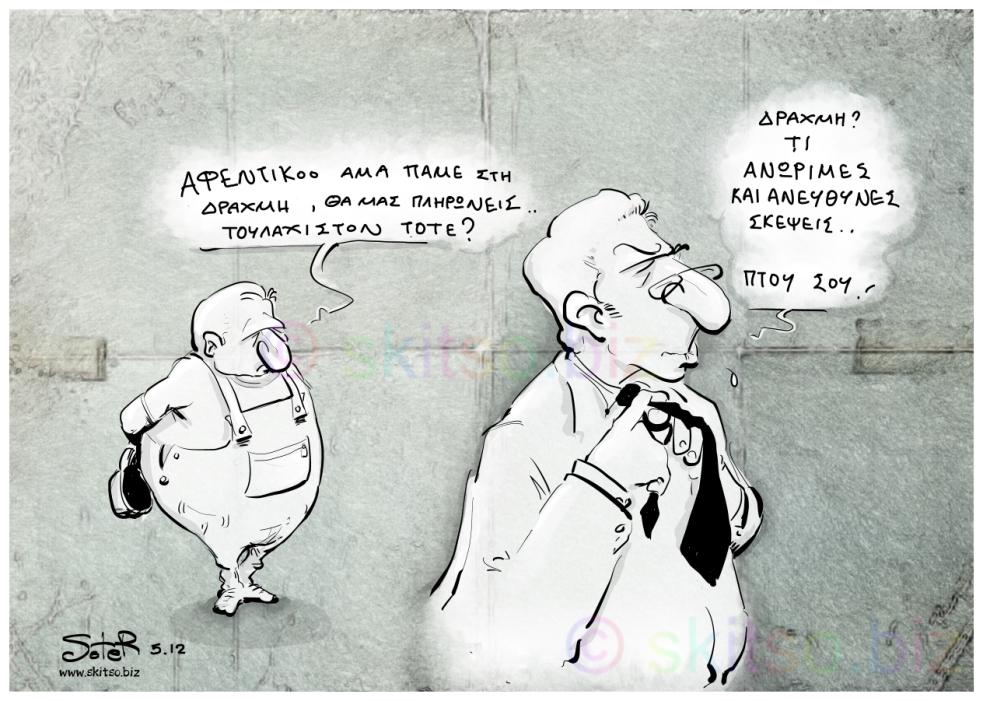 20120516-skitso-biz-geloiografia-soter-draxmes