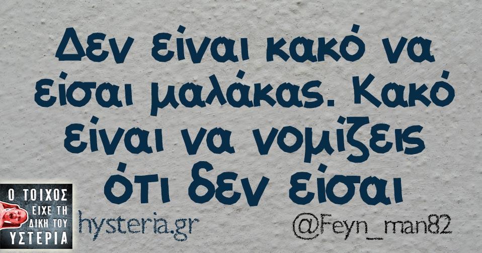 feyn_man82_1
